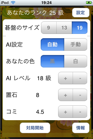 『AI囲碁 GOLD 3 for Windows』